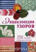 Энциклопедия узоров. 250 мотивов, связанных крючком. Зуевская Е. Контэнт