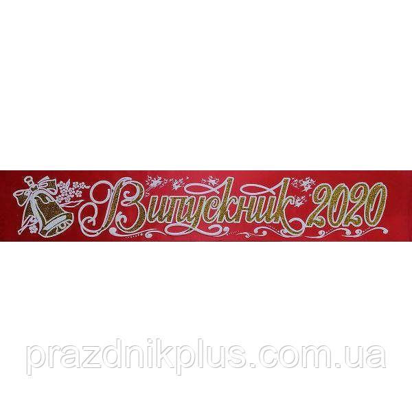 Лента Выпускник 2020 (атлас красный)
