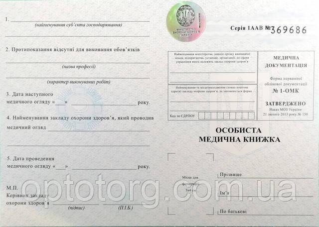 для медицинских учреждений от optotorg.com.ua