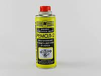 Добавка в масло РЕМОЛ-2 250ml (160g)