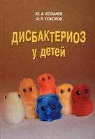 Дисбактериоз у детей. Копанев Ю.А., Соколов А.Л. МЕДИЦИНА +