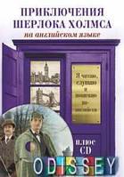 Приключения Шерлока Холмса (+CD). Дойл А.К. АСТ