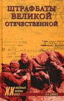 Штрафбаты Великой Отечественной. Дайнес В.О. Вече