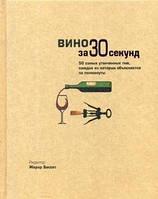Вино за 30 секунд. Бассет Ж., Берд Д., Диксон М.и др. РИПОЛ Классик