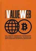 ValueWeb. Как финтех-компании используют блокчейн и мобильные технологии для создания интернета ценностей. Скиннер К. Манн, Иванов и Фербер