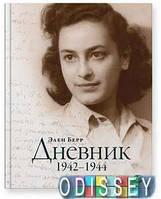 Дневник 1942-1944. Берр Э. Альбус корвус. Белая ворона