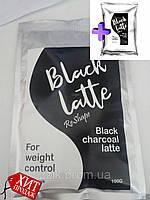 Black Latte угольный латте для похудения + Black Latte угольный латте для похудения