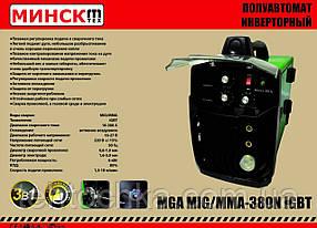 Сварочный инвертор полуавтомат МИНСК MGA MIG/MMA - 380N IGBT