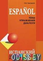 Испанский для школьников и абитуриентов.(темы,упржднения,диалоги) Григорьев (Каро)