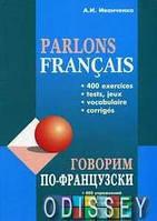 Говорим по-французски. Сборник упражнений для развития устной речи + МР3 диск. Каро