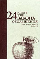 24 закона обольщения для достижения власти. Грин Р. (Мягкая обложка). РИПОЛ Классик