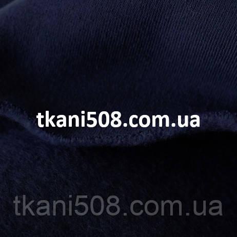 Трехнитка (на флісі) Темно - синій