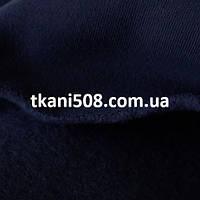 Ткань Трехнитка (на флисе)  (Темно- синий)