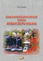 Ономатопоэтические слова японского языка. Восточная книга