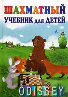 Шахматный учебник для детей. Петрушина Н.М. (Твердый переплет) Феникс