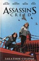 Assassins Creed: Закатное солнце: графический роман. Кол Э., МакКрири К. АСТ