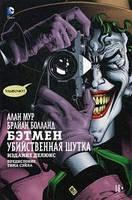 Бэтмен: Убийственная шутка: издание делюкс: графический роман. Мур А. Азбука