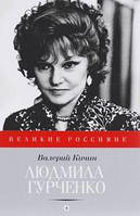 Людмила Гурченко (12+). Кичин В. Амфора