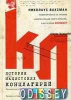История нацистских концлагерей. Вахсман Н. Центрполиграф