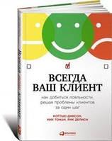 Всегда ваш клиент: как добиться лояльности, решая проблемы клиентов за один шаг. Диксон М. Альпина Паблишер