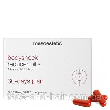 Капсулы для комплексного улучшения состояния кожи тела Mesoestetic Bodyshock Reducer pills 1уп*30шт