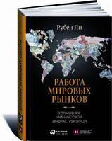 Работа мировых рынков: Управление финансовой инфраструктурой. Ли Р. Альпина Паблишер