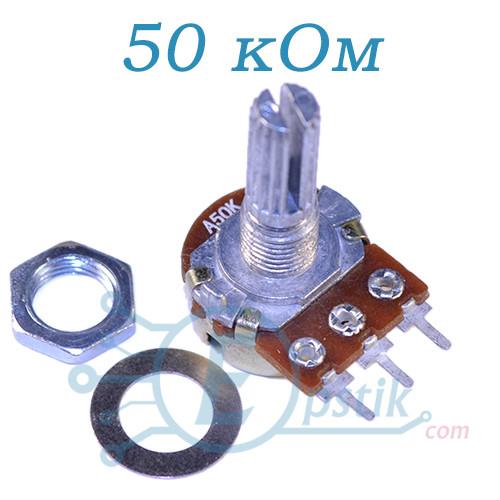 Резистор переменный, 50 кОм, WH148, 20мм.