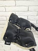 Муфты рукавички на коляску Эко кожа Z&D New Черный жемчуг