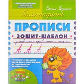 Каліграфічні прописи В.Федієнко (укр.мова)