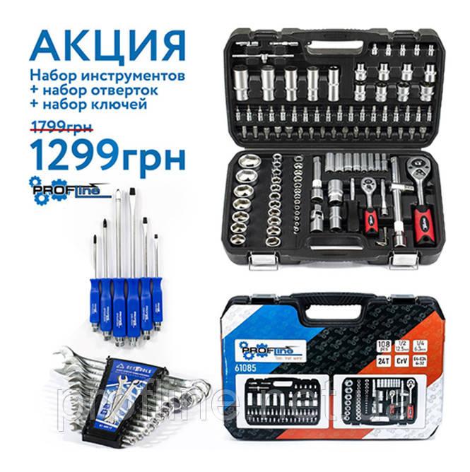 ТРИ НАБОРА инструмента  за 1299 грн. (108 ед.PROFLINE 61085 +Наб. ключей 12 ед.+Компл. отверток ударных 6 шт)