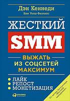 Книга Жёсткий SMM. Выжать из соцсетей максимум. Автор - Дэн Кеннеди (Альпина)