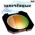 Тени для Век Laviar Запеченные Трехцветные Компактные Тон 06 Песочные Золотистые Салатовые, фото 3