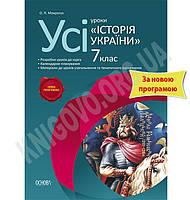 Усі уроки Історія України 7 клас Нова програма Авт: Мокрогуз О. Вид-во: Основа