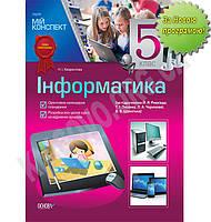 Мій конспект Інформатика 5 клас За підручником Ривкінд Й. Нова програма Авт: Хворостова Н. Вид-во: Основа