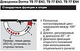Доводчик Dorma TS 77 EN2 з важільною тягою (білий), фото 3