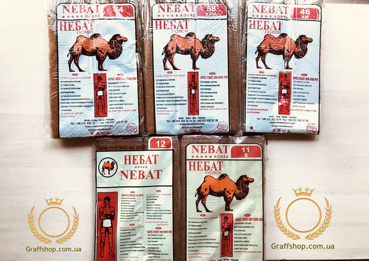 Пояса Nebat оптом, наколенники из овечьей, собачьей, и верблюжьей шерсти