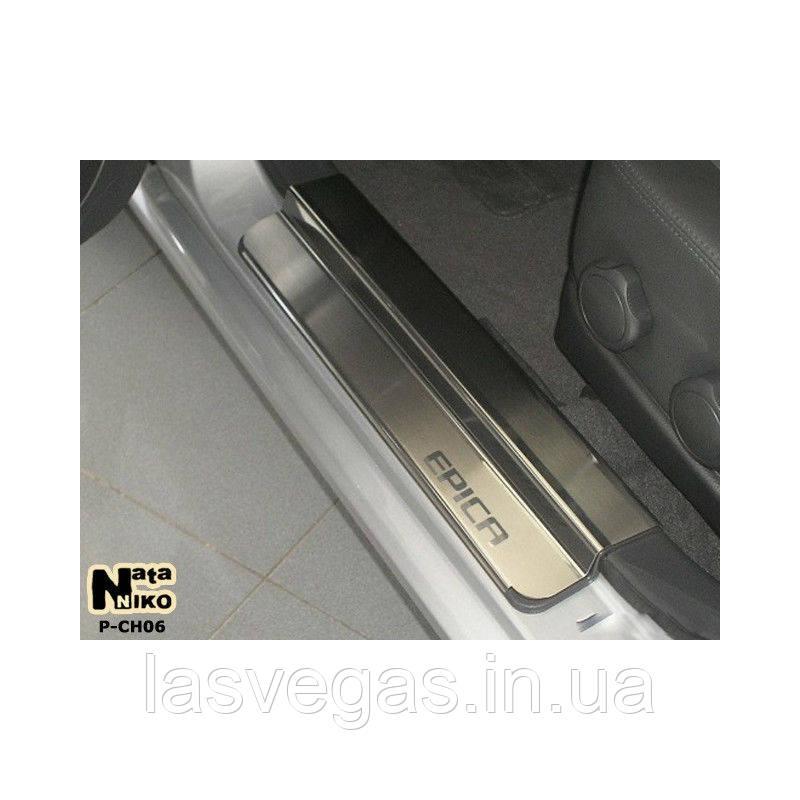Накладки на внутренние пороги Chevrolet Epica 2006- (Nata-Niko)