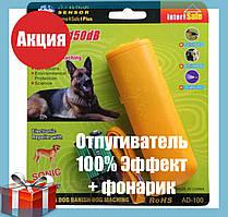 Отпугиватель собак Ultrasoniс AD-100 Ультразвуковой Реально Работает 100% гарантия + Фонарик +режим тренировки