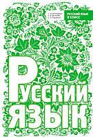 Русский язык 8 клас. Баландина Н. Ф. (2014 г.)