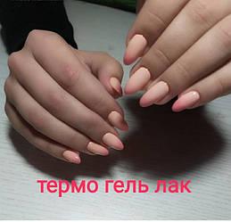 Термогель лак нежный персиковый с переходом в розовый CityNail 9 10мл арт.Термо9