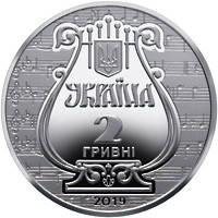 175 років з часу заснування Львівської національної музичної академії імені М.В. Лисенка монета 2 гривні