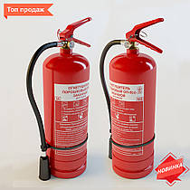 Огнетушитель порошковый (ОП-5)