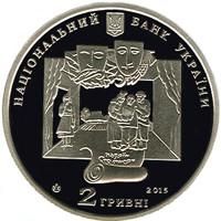 Іван Карпенко-Карий монета 2 гривні