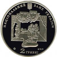 Іван Карпенко-Карий монета 2 гривні, фото 2
