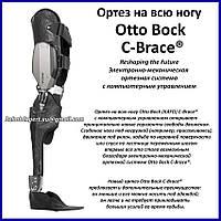 Ортез на всю ногу Otto Bock C-Brace - Reshaping the Future