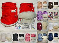 Муфта на коляску Рукавички, різні кольори, фото 1