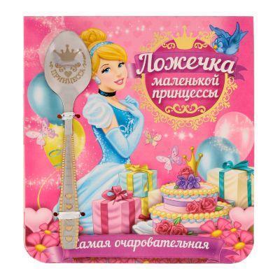 """Сувенирная детская ложка с гравировкой """"Маленькая принцесса"""""""