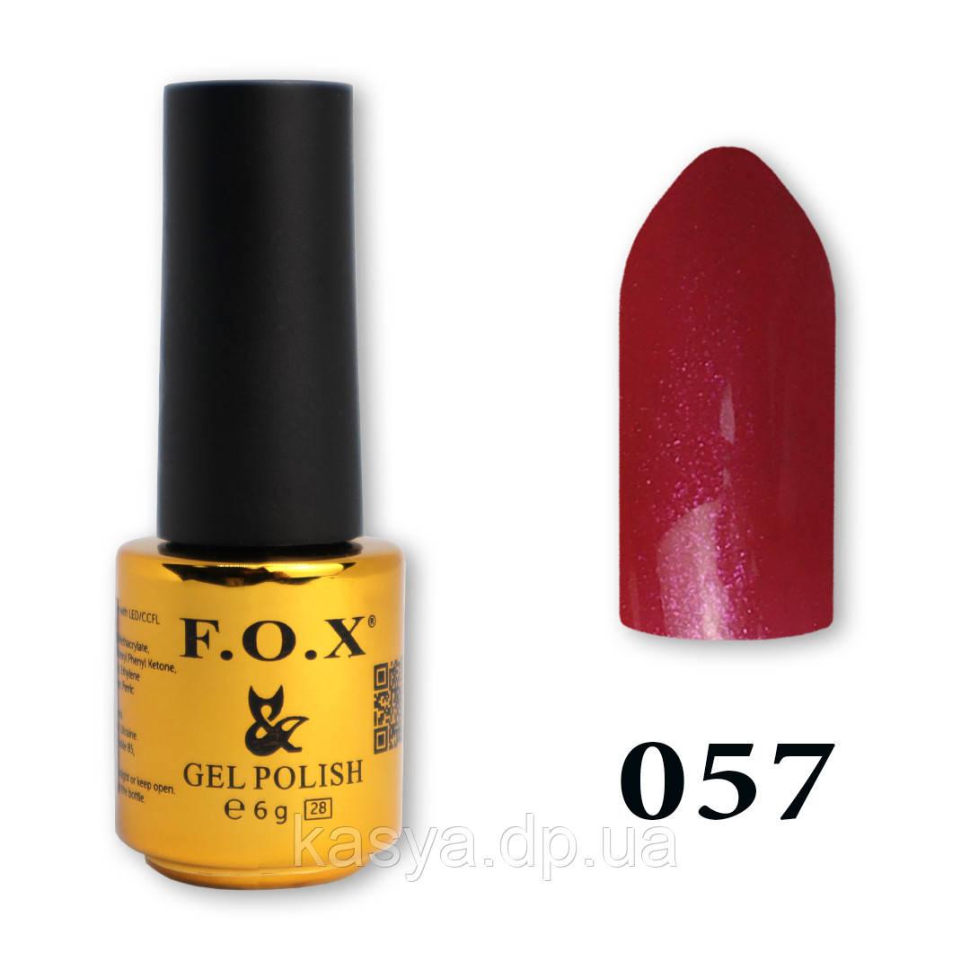 Гель-лак F.O.X №057, 6 мл