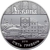 475 років першій писемній згадці про м. Тернопіль монета 5 гривень