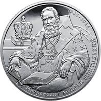 Андрей Шептицький монета 2 гривні
